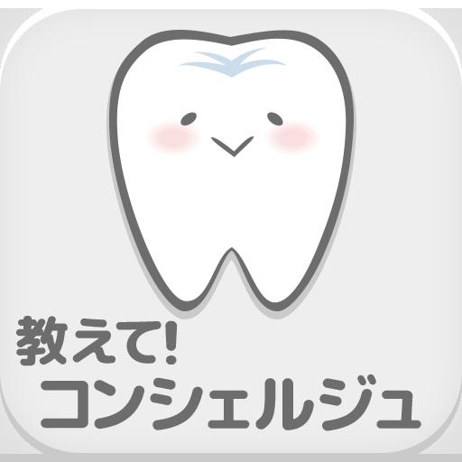 とし歯科 教えてコンシェルジュ! 醫療 App LOGO-硬是要APP
