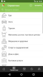 Мой Татарск - náhled