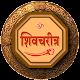 Download Shiv Charitra - Shivaji Maharaj - शिवचरीत्र For PC Windows and Mac
