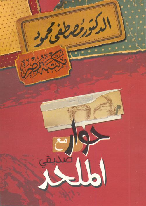 حوار مع صديقي الملحد - مصطفى محمود