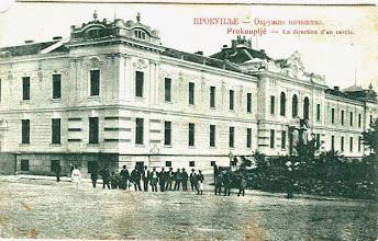 Photo: Прокупље-Окружно начелство Место: Београд, Издавач: Књижаре Рајковића и Ђуковића1911.
