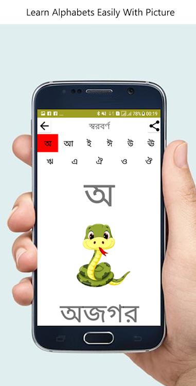 Bangla Bornomala (বাংলা বর্ণমালা) – (Android