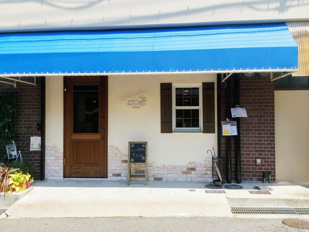 漆喰とレンガの相性抜群なおしゃれな外観の神戸のカフェリフォーム店舗外観