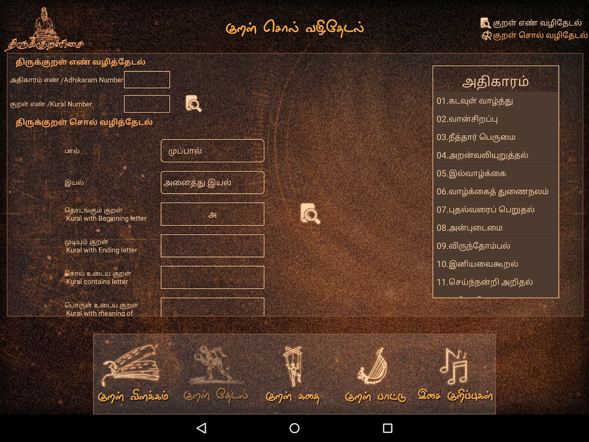 Thirukkuralisai- screenshot