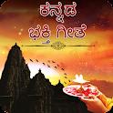 Kannada Bhaktigeet