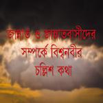 বিশ্ব নবীর চল্লিশ কথা icon