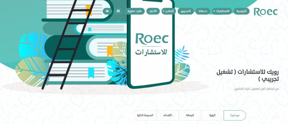 منصة رويك تقدم الدعوة للمهتمين بمهنة الاستشارات والتدريب لتوقيع ميثاق التعاون