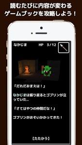 おおっと!ダンジョン ~ふしぎなゲームブック~ screenshot 0