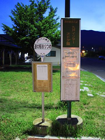 岩手県北自動車「特急八盛号」 ・・97 九戸インターオドデ館