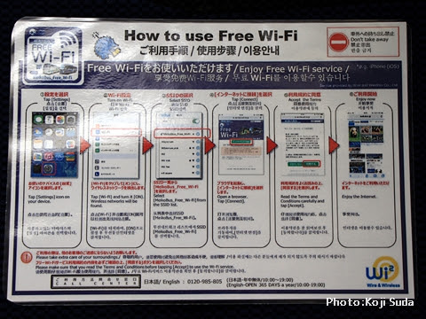 明光バス「パンダ白浜エクスプレス181号」 Wi-fi設定方法リーフレット