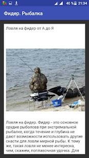 Фидер. Рыбалка - náhled