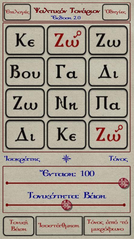 Ψαλτικόν Τονάριον (Δωρεάν) - στιγμιότυπο οθόνης