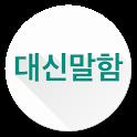 대신말함 (카카오톡 음성보내기, 대신말해줌2) icon
