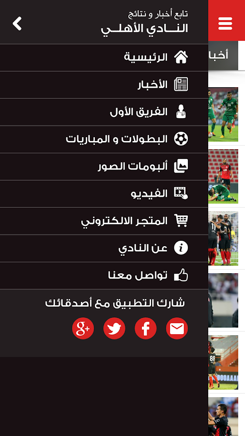 Al Ahli Club- screenshot