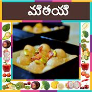 Sweet Recipes in Telugu
