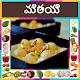 Sweet Recipes in Telugu APK