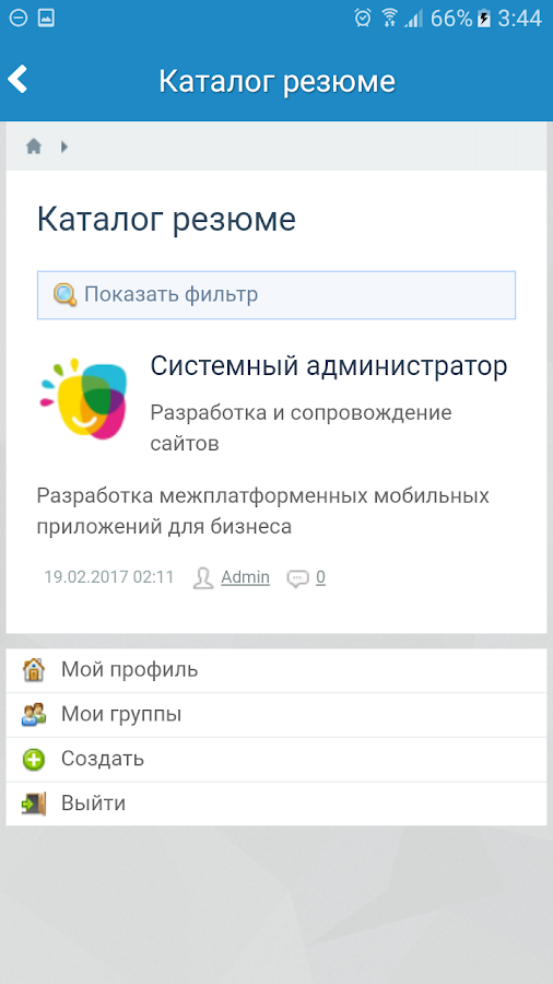Работа в Якутии- screenshot