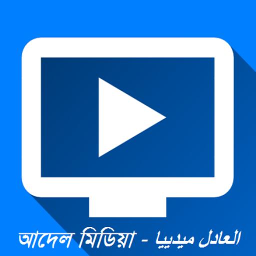 Al Adel Media আদেল মিডিয়া