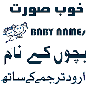 Traditional Islamic Baby Names: Authentic Male and Female Given Names from  Early Islamic History