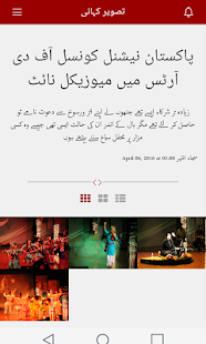 Tajziat Online- screenshot thumbnail