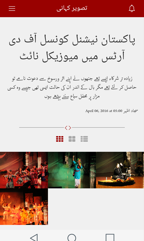 Tajziat Online- screenshot