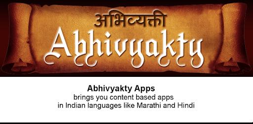 Marathi Stotra and Pothi Sangrah - by Abhivyakty Apps - Books