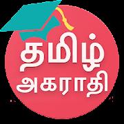 English Tamil Dictionary – ஆங்கிலம் தமிழ் அகராதி