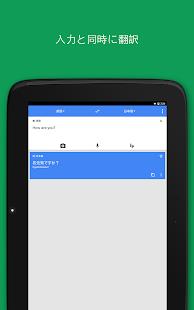 Google 翻訳- スクリーンショットのサムネイル