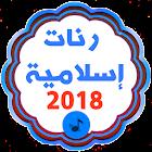 رنات هاتف اسلامية 2018  للهاتف و الموبيل icon