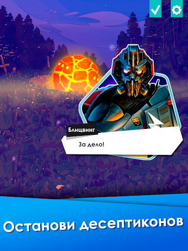 Трансформеры: Бамблби. Защитник screenshot 8