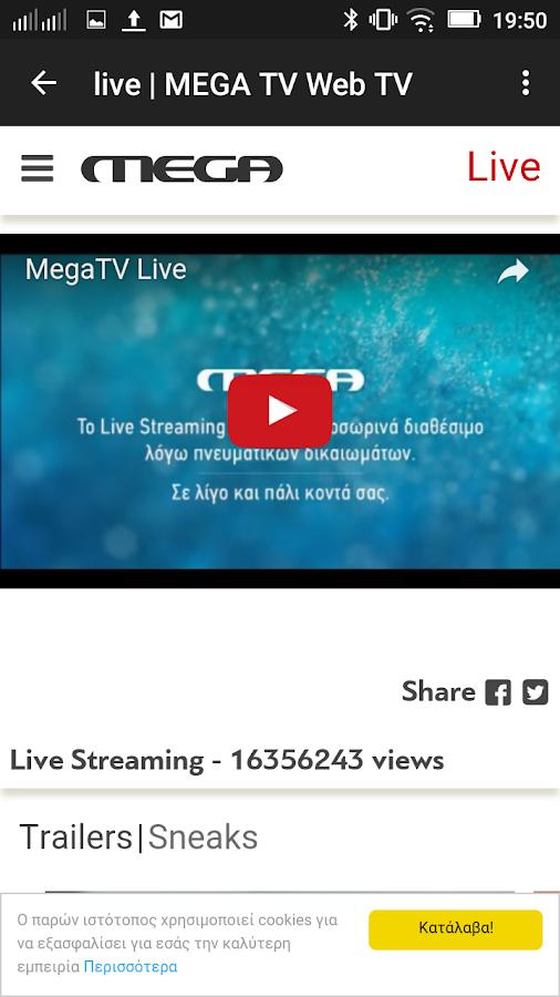 Greek TV - στιγμιότυπο οθόνης