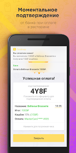 Foodmap - кэшбэк и скидки Screenshot