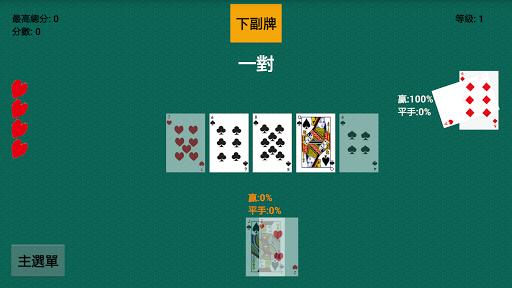 猜對機率就贏了-德州撲克訓練教學軟體 玩紙牌App免費 玩APPs