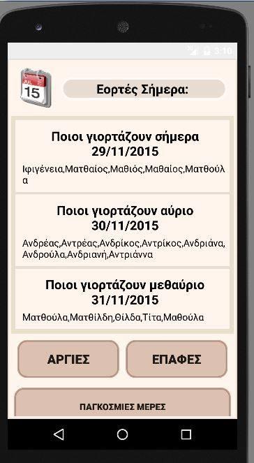 Εορτολόγιο - στιγμιότυπο οθόνης