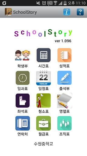 SchoolStory 교무수첩 시간표 출석부
