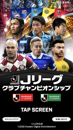 Jリーグクラブチャンピオンシップ 2.10.0 screenshots 1