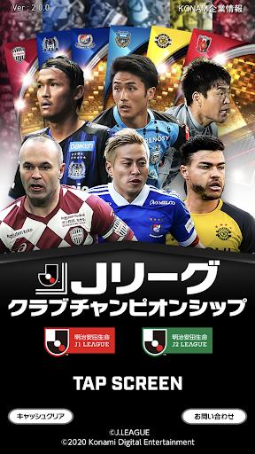 Jリーグクラブチャンピオンシップ 2.9.0 apktcs 1