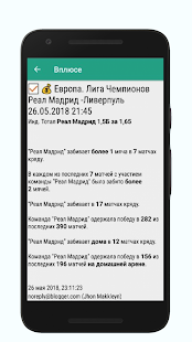 Вплюсе Bet Master Screenshot