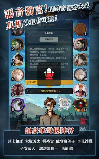 天黑請閉眼-官方狼人殺繁體版 screenshot 12