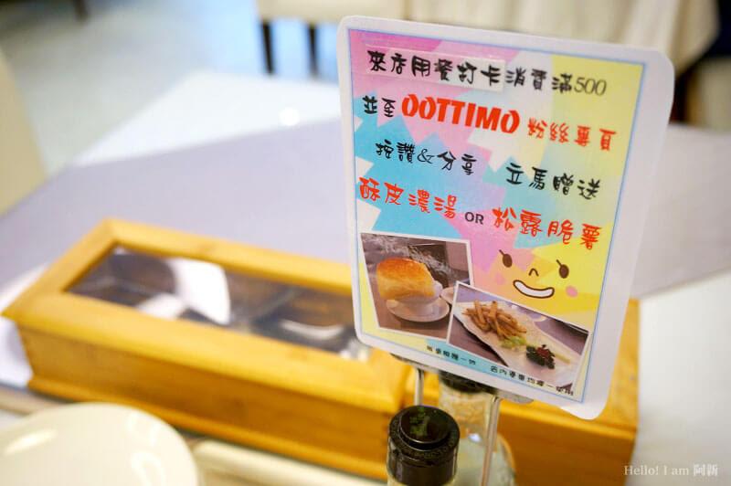 公益路吃到飽餐廳,亞加珞意式廚房OOTTIMO-11