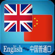 English Mandarin Chinese Translator