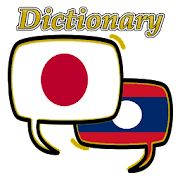 Laos Japanese Dictionary