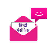 Hindi Messages SMS