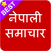 Ramro Nepali News and Newspapers