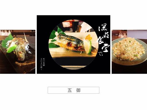 五御活蝦料理店