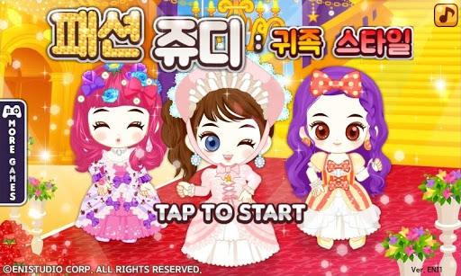 패션쥬디: 귀족 스타일 - 옷입히기 게임