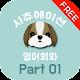 시츄회화 인사/대화 Part01(free) - 시츄에이션 영어회화, 상황별 기초 영어회화 Download for PC Windows 10/8/7
