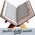 تفسير القرآن الكريم كامل icon