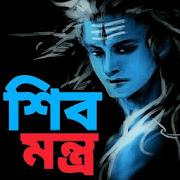 শিব মন্ত্র - Shiv Mantra