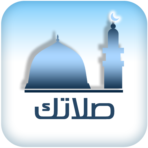 Salatuk+صلاتك (Azan , Prayer Times , Athkar) 🌜 file APK for Gaming PC/PS3/PS4 Smart TV
